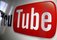 В Пакистане разблокировали YouTube после трехлетнего запрета