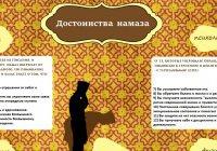 20 величайших достоинств намаза (инфографика)