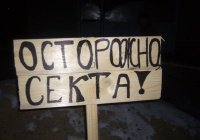Из Крыма прогнали все турецкие религиозные секты