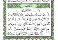 """Сура Корана, названная """"самым прекрасным повествованием"""""""
