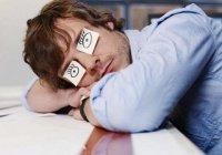 Как избавиться от постоянного чувства усталости
