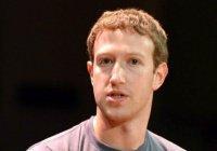 Гардероб привел Цукерберга в замешательство