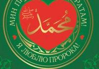"""Islam-Today поздравляет победителей конкурса """"Я люблю Пророка"""""""