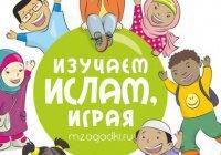 Всероссийский конкурс для мусульманских семей объявлен в ВК
