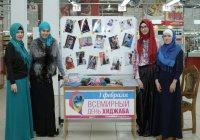Всемирный день хиджаба отметили в Бугульме