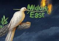 Три корзины для Ближнего Востока