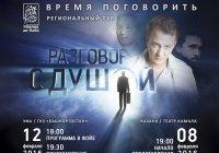 В Казани состоится премьера шоу «Мавлид ан-Наби. Разговор с душой»