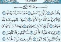 Мало кто знает, что эта сура является описанием жизни Пророка (мир ему)