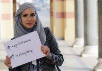 Мусульманки Боснии протестуют против запрета на хиджаб