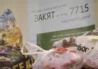 """БФ """"Закят"""" организовал благотворительную раздачу мяса"""