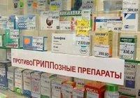 Минздрав РФ: Во всех регионах России есть препараты от гриппа