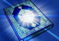 Лучших чтецов Корана определят в Казани