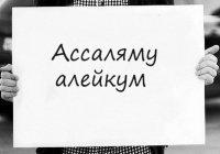 5 достоинств «Ас-саляму алейкум»