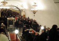 Московское метро готовится к возможным терактам