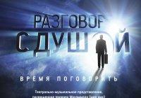 """11 февраля в эфире радио """"Азан"""" выступят участники шоу """"Разговор с душой"""""""