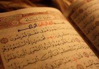 Источники религиозных норм ислама: Священный Коран