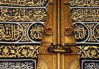 Дуа, которую читали пророки, построившие Священную Каабу