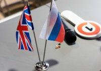 Парламентарий: Британцы с большим уважением относятся к России