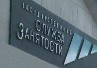 В России увеличилось количество безработных