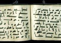 Уникальный Коран Османа покажут в Санкт-Петербурге