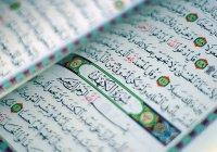 7 фактов, которые вы должны знать о суре «Аль-Кахф»