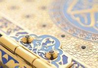 Что мешает нам начать читать Коран?