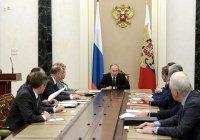 Путин провел совещание с членами Совета Безопасности