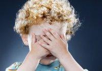 Почему детей нельзя стыдить?