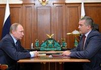 Путин провёл встречу с главой Крыма