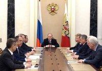 Президент РФ провел совещание с постоянными членами Совета Безопасности
