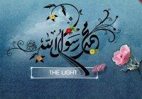 Кто прочел никах родителям Посланника Аллаха (ﷺ) ?