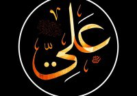 5 дуа, которые читал халиф Али (р.а.)