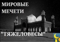 """ТОП-10 мировых мечетей """"тяжеловесов"""""""