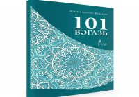 """ИД """"Хузур"""" выпустил книгу """"101 проповедь"""" на татарском языке"""