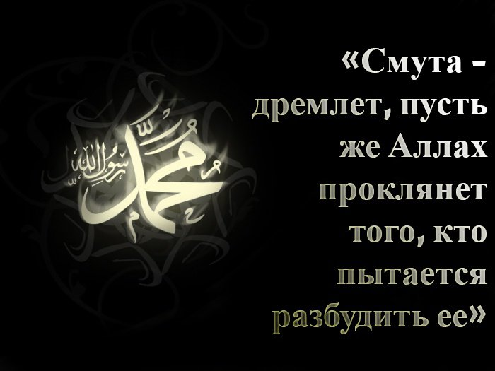 Грехи, проклятые посланником Аллаха (ﷺ)