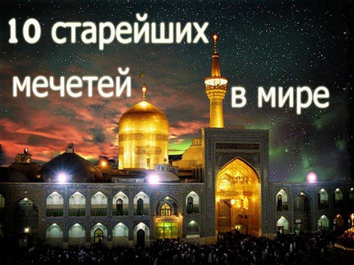 10 старейших мечетей в мире