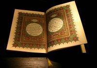 10 коротких дуа из Корана