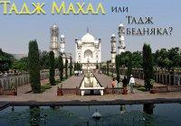 Знаете ли вы, что в Индии имеется не один, а два Тадж Махала? (ФОТО)