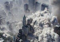 Иран выплатит США 10,5 млрд долларов за теракты 11 сентября