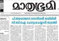 Индийская газета извинилась перед пророком Мохаммедом