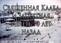 Редкие кадры: Кааба и Запретная мечеть 70 лет назад