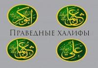 Халифат при праведных халифах