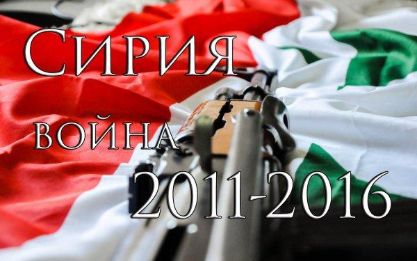 Война в Сирии (2011-2016)