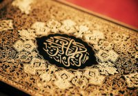 Почему Коран ниспослан именно на арабском языке?