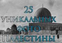 Как третья святыня Ислама выглядела 118 лет назад?