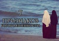7 признаков богобоязненности