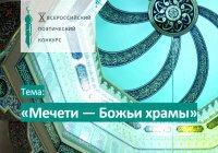 В России определят лучшего автора стихотворения о мечети