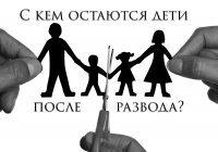 Кому из родителей принадлежит право воспитания ребенка при разводе?
