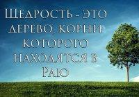 Щедрость человека – это дерево, корни которого находятся в Раю