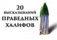 20 потрясающе мудрых высказываний праведных халифов